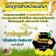 มาส์กลูกผึ้ง (B'secret Golden Honey Ball) thumbnail 4
