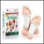 แผ่นแปะเท้าดูดสารพิษเพื่อสุขภาพ Kinoki Cleansing Detox Foot Pads thumbnail 1
