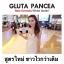 กลูต้าแพนเซีย (Gluta Pancea) PANCEA L-Glutathione 15,000 mg. thumbnail 4
