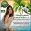 น้ำมันมะพร้าวสกัดเย็น เมอร์เมด Coconut Oil Cold Pressed By Mermaid thumbnail 4