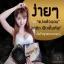บิวตี้ มิธส์ แผ่นมาส์กบำรุงหน้าอก (Beauty Myth Breast Up Hydrogel Mask) ส่งฟรี EMS thumbnail 10