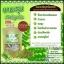 ชามะรุม สมุนไพรลดน้ำหนัก By Healthy tea thumbnail 4
