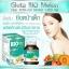 ไบโอ กลูต้า เมล่อน กลูต้าหน้าเด็ก (Bio Gluta Melon Clear Acne Oil Control 1500mg.) thumbnail 5