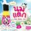 นมแตก Ohh milk oil By งามพริ้ง thumbnail 2