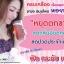 สมุนไพร หอยหวาน ชนิดชงดื่ม (Hoii Waan By Thanya vee) thumbnail 2