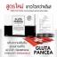 กลูต้าแพนเซีย (Gluta Pancea) PANCEA L-Glutathione 15,000 mg. thumbnail 1