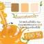 สบู่ส้มวิตซี ทรีแบรนด์ VIT C SOAP By Threebrand thumbnail 8