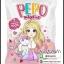 เยลลี่พีโป้ เยลลี่ลดน้ำหนัก PEPO Mayziio thumbnail 17