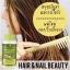 Wealthy Health Hair and Nail beauty วิตามินบำรุงผมและเล็บ ปลีก-ส่ง thumbnail 7