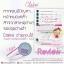 แคลร์ อาหารเสริมผิวขาวใส by วุ้นเส้น(CLAIRE Beauty Supplement) thumbnail 13