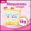 แมคครูล คอลลาเจน เปปไทด์ Maquereau Collagen Peptide แพคเกจใหม่ thumbnail 9