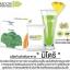 มิโดริ เฮลท์ตี้ กรีน ดีท็อกซ์ (Midori Healthy Greens) thumbnail 9