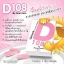 D 108 by FonFon (Unlock all skin problems) ปลดล็อคทุกปัญหาผิว thumbnail 12