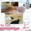 โซโคคิว กลูต้า (กลูต้าหิมะ So CoQ Gluta) โปรส่งฟรี EMS thumbnail 11