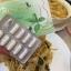 ผลิตภัณฑ์อาหารเสริมลดน้ำหนัก ราจาน่า (Rajana) thumbnail 4