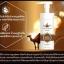 มาส์กมูสนมอูฐ Luxe London Camel Milk thumbnail 6