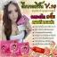 อึ๋ม V10 (SW-Plus by Fern V10) อาหารเสริมสมุนไพรสำหรับสตรี อึ๋มสโนไวท์ โปรส่งฟรี EMS thumbnail 2