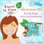 ยาสีฟันสมุนไพรฟันสวยโภคา by Phoca thumbnail 1