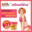 OHO ครีมแก้ด้าน (OHO Soft Cream) thumbnail 2