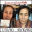 วิตามินอี บำรุงผิวหน้า By Nifty (Vitamin E Skincare) thumbnail 17