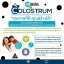Hybeing Colostrum นมเม็ดแบบเคี้ยว จากออสเตรเลีย โปรส่งฟรี thumbnail 6