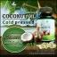 น้ำมันมะพร้าวสกัดเย็น เมอร์เมด Coconut Oil Cold Pressed By Mermaid thumbnail 2