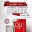 โอยูพลัส สูตร2 (OU+) อาหารเสริมลดน้ำหนัก สูตรล้มช้าง thumbnail 5