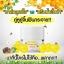 มาส์กลูกผึ้ง (B'secret Golden Honey Ball) thumbnail 11