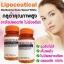 กลูต้าไลโปซีติคอลนาโน LIPOCEUTICAL 30 ซอฟเจล (Glutathione Nano Speed White) thumbnail 9