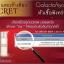 หัวเชื้อพิเทร่าตัวขาว (Secret Galactomyces white body serum) thumbnail 2