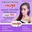 สมุนไพร หอยหวาน แบบกระปุก (Hoii Waan By.Thanya Vee) thumbnail 2
