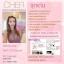 CHER (เฌอ) อาหารเสริมสำหรับผู้หญิง โปรส่งฟรี EMS thumbnail 4