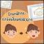วิตามินอี บำรุงผิวหน้า By Nifty (Vitamin E Skincare) thumbnail 12