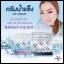 ครีมน้ำแข็ง ไอซ์ สลีปปิ้ง ครีม Ice sleeping cream By Novena (ครีมกลางคืน) thumbnail 5