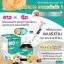 ไบโอ กลูต้า เมล่อน กลูต้าหน้าเด็ก (Bio Gluta Melon Clear Acne Oil Control 1500mg.) thumbnail 3