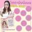 ขาย วิตามินนีออน วิตามินผิวขาว by นีออน ปลีก-ส่ง thumbnail 16