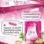 มิส เมอร์รี่สลิม (Miss merry slim) หุ่นสวยใน 10วัน thumbnail 6
