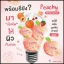 เซรั่มลูกพีชเกาหลี Peachy White Serum thumbnail 8