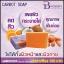 สบู่แครอทบูทชี่ไวท์ Bootchy White carrot soap thumbnail 1