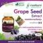 เกรพซีด (Grape Seed) สารสกัดจากเมล็ดองุ่น thumbnail 1