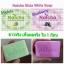 สบู่นัดชาบลูเบอร์รี่ สีม่วง (Natcha Gluta Blueberry White Soap) thumbnail 2
