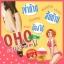 OHO ครีมแก้ด้าน (OHO Soft Cream) thumbnail 6