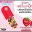 วิตามินสตอเบอรี่ หน้าใส Strawberry Vitamin thumbnail 5