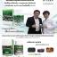 เอมมูร่า ของ ดร.ปรัชญา คงทีวเลิศ (Aimmura Sesamin) สารสกัดงาดำ thumbnail 2