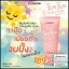 ครีมกันแดดฝนฝน FON FON Body Cream SPF50PA++ by FONNFONN thumbnail 2