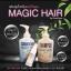 เมจิก แฮร์ (Magic Hair by FonnFonn) แก้ปัญหาผมร่วง ผมบาง thumbnail 8