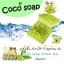 สบู่โคโค่โซป (COCO soap By Little Baby) สบู่มะพร้าว ทำความสะอาดผิวหน้าจากธรรมชาติ thumbnail 2