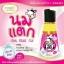 นมแตก Ohh milk oil By งามพริ้ง thumbnail 1