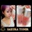 โทนเนอร์ซากุระ หน้าใส (Toner Sakura The Princess by Kwang) thumbnail 5