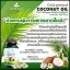 น้ำมันมะพร้าวสกัดเย็น เมอร์เมด Coconut Oil Cold Pressed By Mermaid thumbnail 3